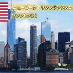 アメリカ語学学校のキャンペーン情報