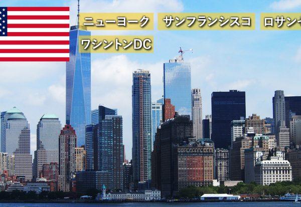 アメリカ語学学校キャンペーン