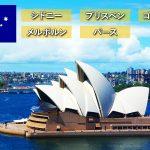 オーストラリア語学学校のキャンペーン情報
