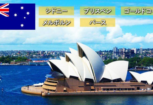 シドニー、ブリスベン、ゴールドコースト、メルボルン、パース