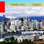 カナダ語学学校のキャンペーン情報