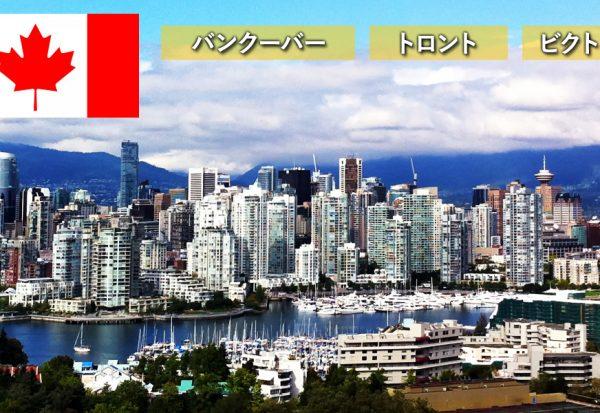 カナダの語学学校キャンペーン