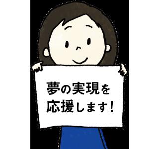 松本朋弥(ともみ)休学留学プログラム代表