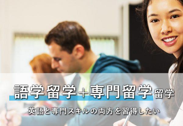 語学留学+専門留学「英語と専門スキルの両方を習得したい」